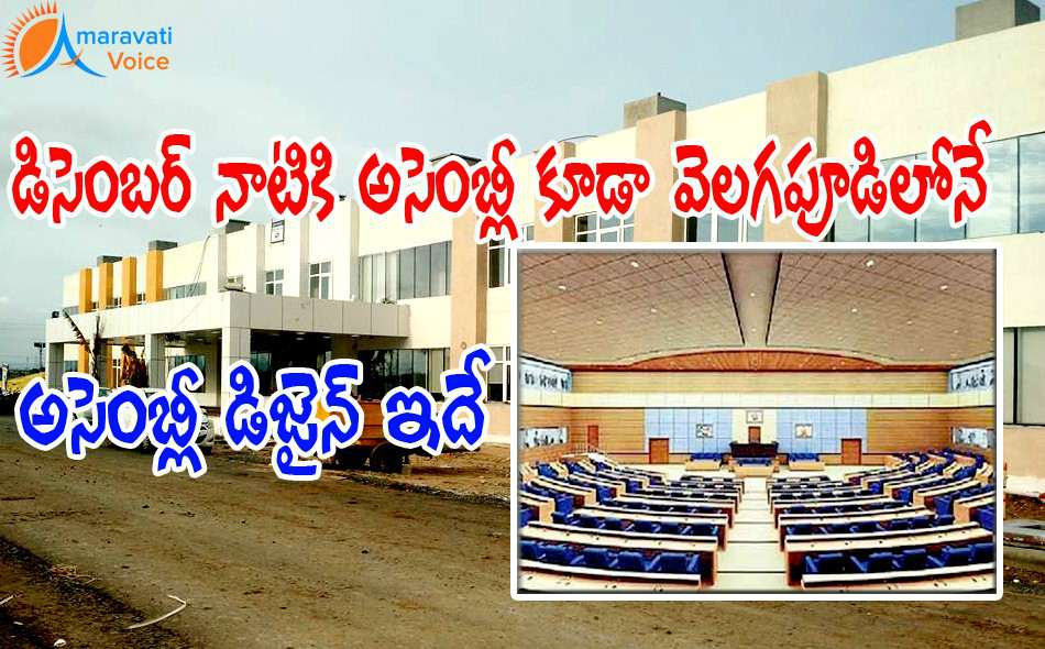 velagapudi andhra assembly 10042016