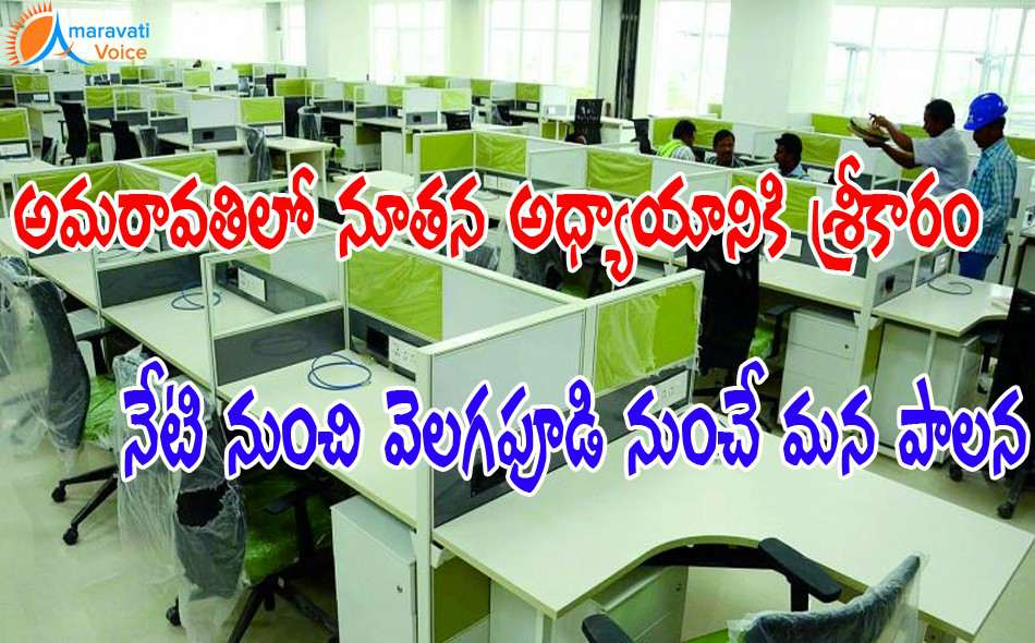 velagapudi secretariat start 10032016