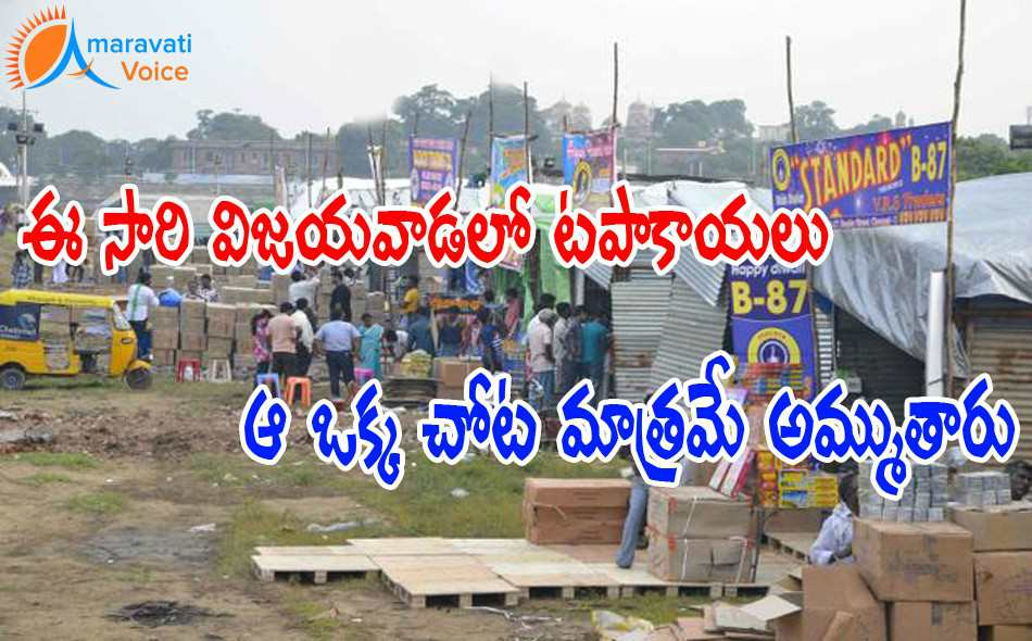 vijayawada cracker shops 15102016