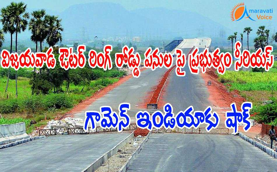 vijayawada outer ring road 29082016