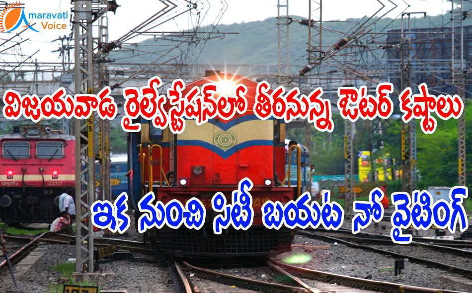 vijayawada train outskirts 06092016