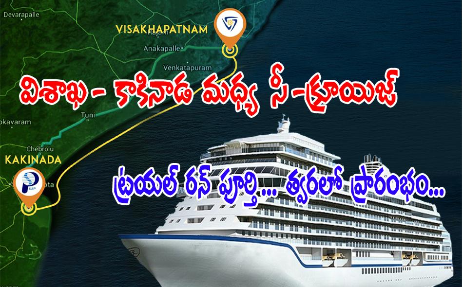 vizag-kakinada-sea-cruise-18072016.jpg