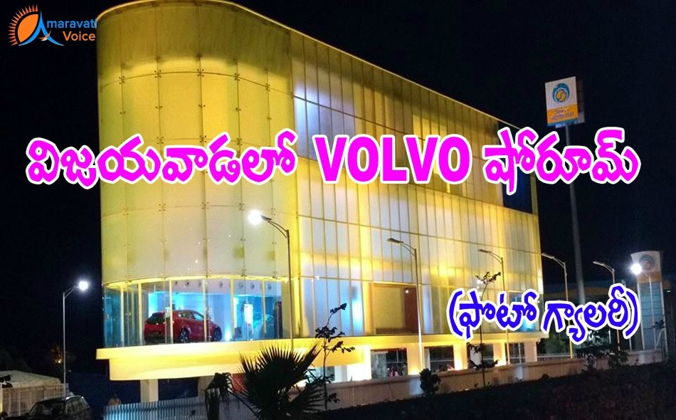 vovlo showroom vijayawada 18052016 1