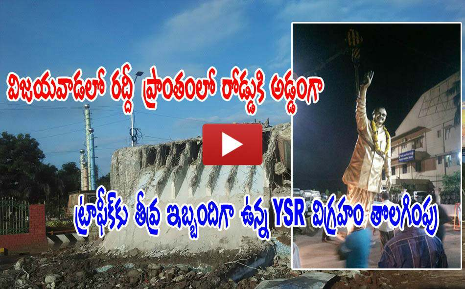 ysr statue removed vijayawada 30072016