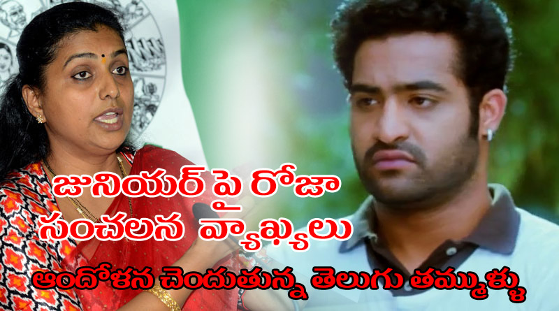 roja comments on jr ntr