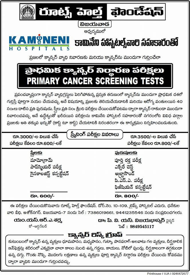 roots cancer screening test 24012016