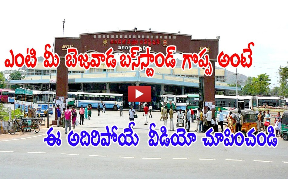 vijayawada bus stand video 09062016