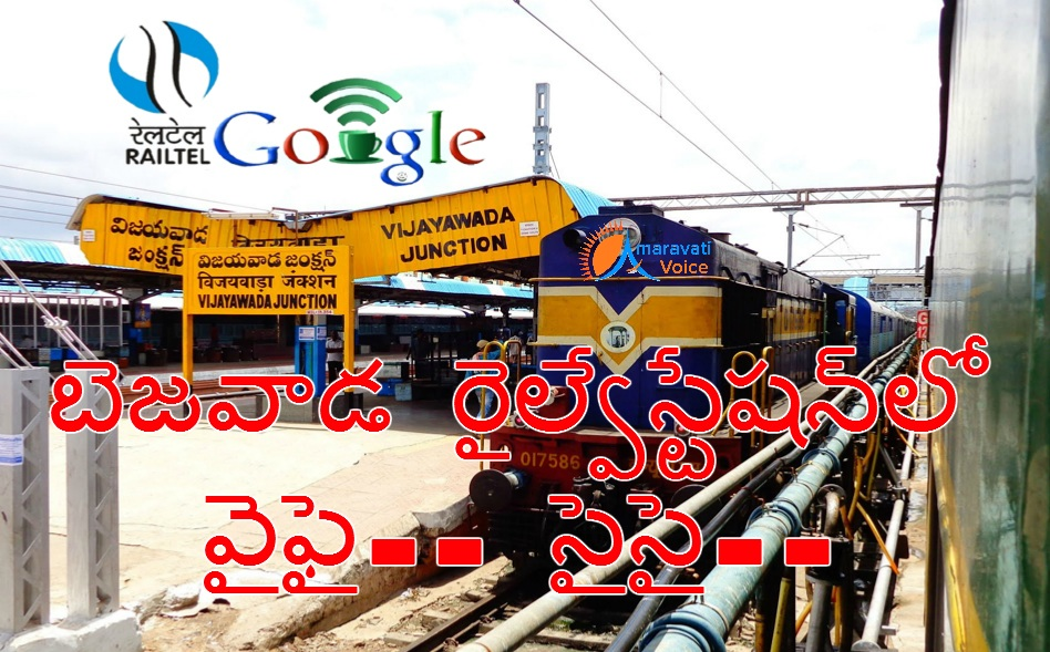 vijayawada railway station wifi 31032016
