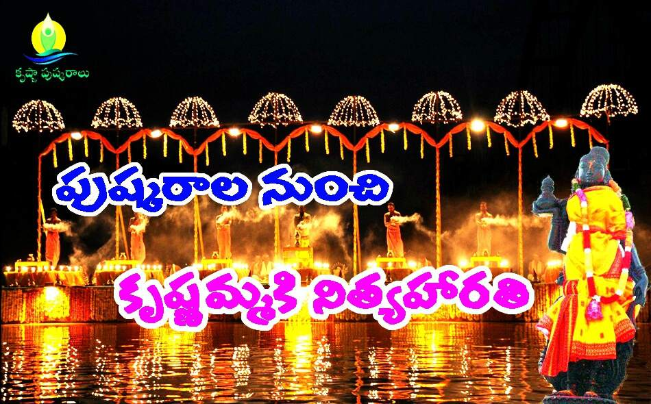Latest 2016 Krishna Pushkaralu Images for free download