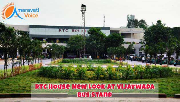 New Look of RTC House