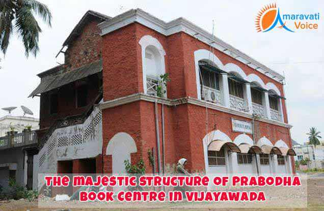 Pramoda Book Center, Vijayawada