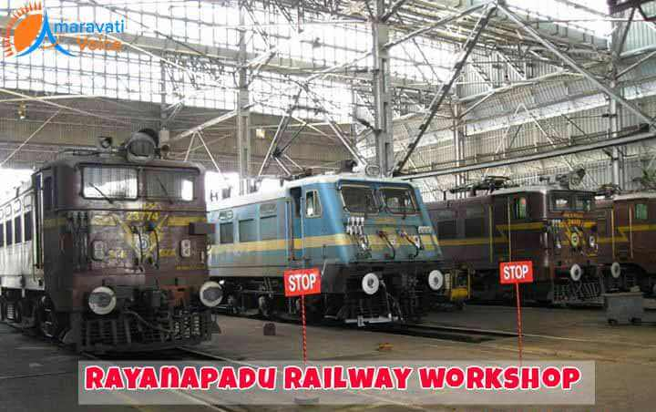 Rayanapadu Railway Wagon Workshop