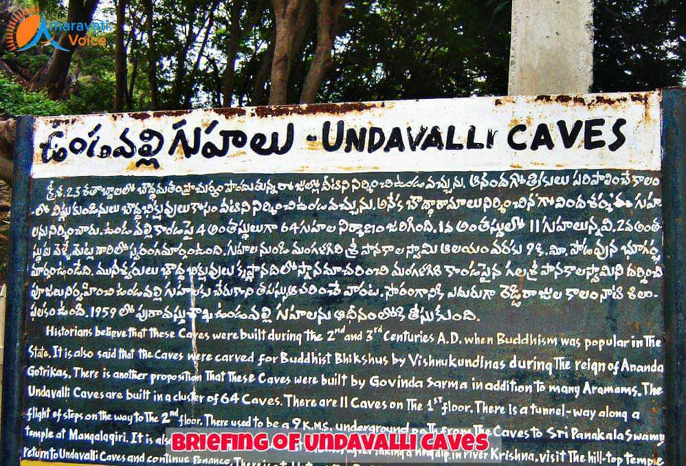 Undvalli Caves Display Board